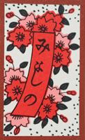 Tanzaku poético rojo